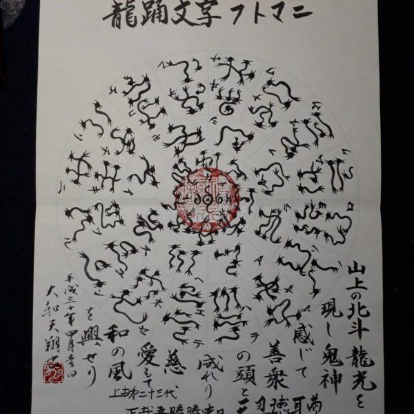 龍踊文字 フトマニ