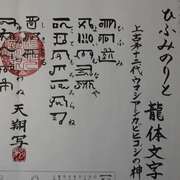 龍踊文字オリジナル祝詞&ロゴ