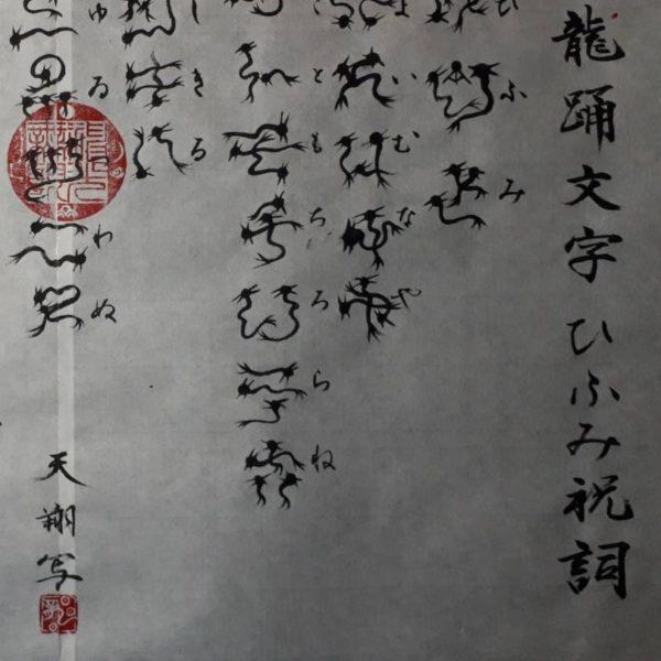 龍体文字 ひふみ祝詞